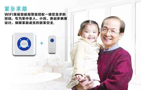 它创造了千家万户的家庭安全――深安WIFI家庭智能报警器
